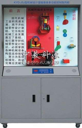 机械设计基础语音多功能控制陈列柜|机械原理语音多