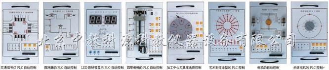 KYPLC-201型PLC可编程控制器实验装置 一、概述   KYPLC-201型PLC可编程控制器是以微处理机基础发展起来的新型工业控制装置。它以体积小、功能强、可靠性高以及应用安装方便的特点,很快在我国的工业控制中占据了主导地位,并且不断发展。根据这一发展形势,全国各大专院校、各类职业技术学校都将PLC教学纳入教学任务,作为电子、电气以及工业自动化类专业的一门必修棵。PLC可编程实验系统是根据这一教学要求开发的新一代PLC教学产品,自产品推出以来,得到了各大院校教学教师和专家的一致好评。全套装置设计合